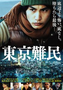 東京難民ポスター