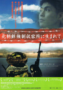 北朝鮮ポスター