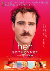 herポスター